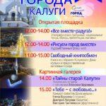 День города у Дома музыки