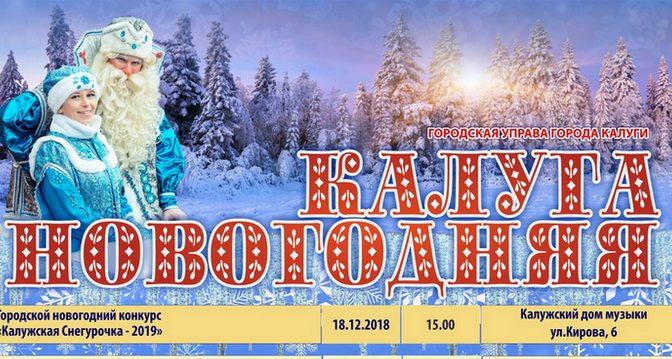 Афиша Новогодних мероприятий в Калуге 2019