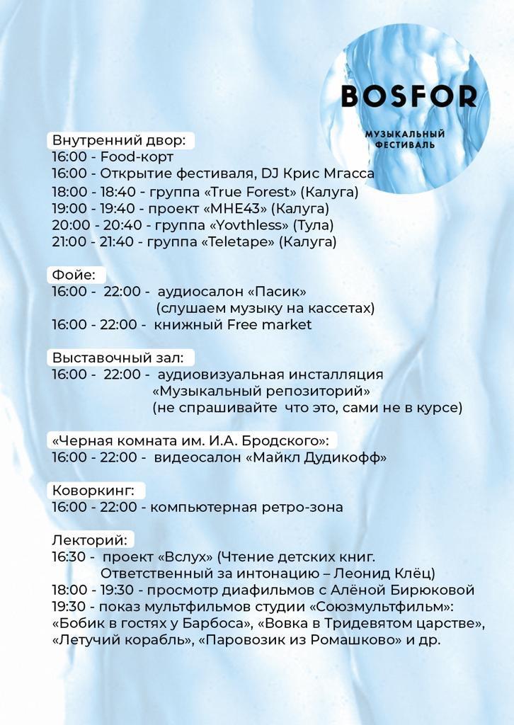 Босфор музыкальный фестиваль в ИКЦ афиша