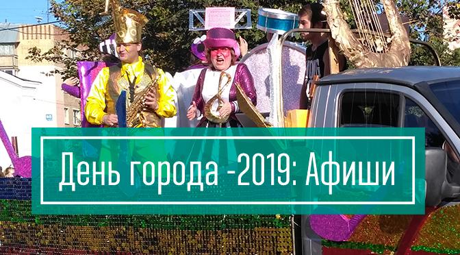 День города Калуги 2019 — Афиша мероприятий