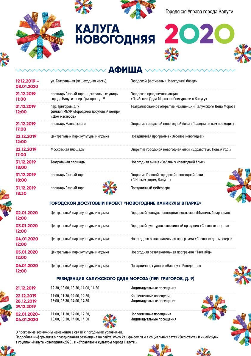 Афиша Новогодняя Калуга 2020