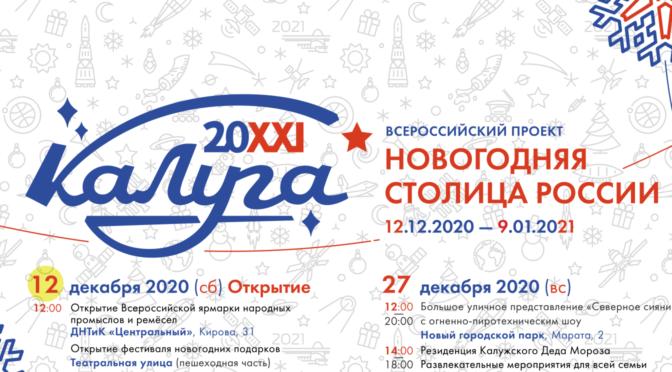 Афиши новогодних мероприятий в Калуге 2020-2021