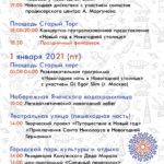 Мероприятия в Калуге 31 декабря и 1 января