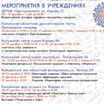 Новогодние мероприятия в учреждениях Калуги
