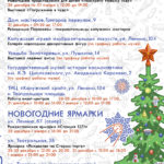 Новогодние мероприятия в учреждениях Калуги и на ярмарках