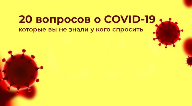20 вопросов о коронавирусе, которые вы не знали у кого спросить