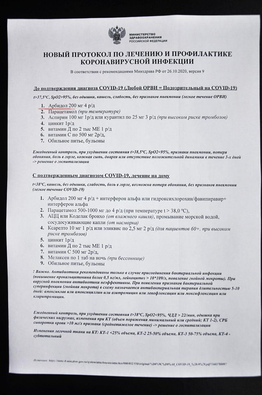 Протокол лечения от 26 октября 2020 года