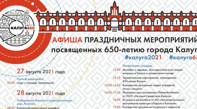 Афиша Дня города Калуги 2021